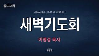 꿈의교회 온라인 새벽기도회 실시간 _ 이명성 목사 설교…