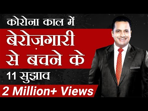 11 Suggestion To Save Your Job | 14 Crore Jobs Already Lost | Corona Virus | Dr Vivek Bindra