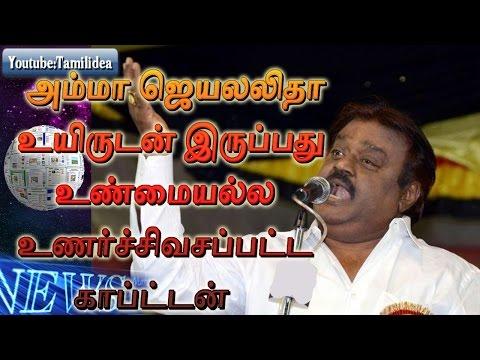 CM Amma Jayalalitha is no more, Vijayakanth Angry Speech Spoof