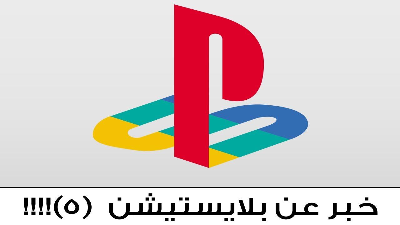 محطة أخبار الألعاب : خبر عن البلايستيشن (5) !!!!