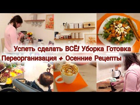 Мотивация на Уборку / Готовку / Покупки /Переорганизацию + Вкусные Осенние рецепты