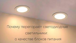 Почему перегорают светодиодные светильники: сравниваем блоки питания