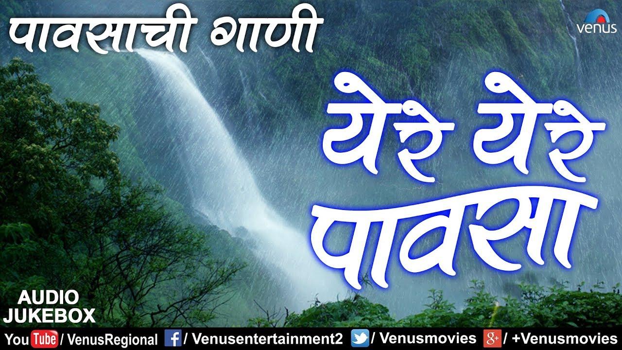 येरे येरे पावसा - पावसाची गाणी | Ye Re Ye Re Pavsa | JUKEBOX | Superhit  Marathi Pavsachi Gani
