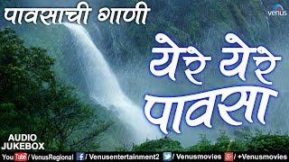 येरे येरे पावसा - पावसाची गाणी   Ye Re Ye Re Pavsa   JUKEBOX   Superhit Marathi Pavsachi Gani
