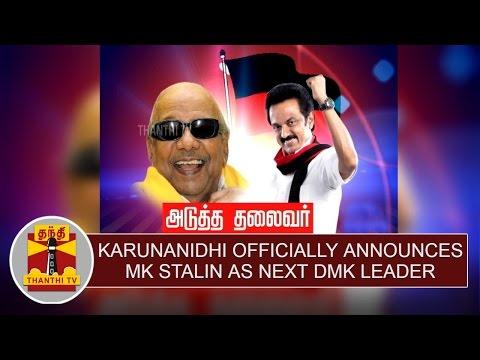 Special News: Karunanidhi Officially announces MK Stalin as Next DMK Leader | Thanthi TV