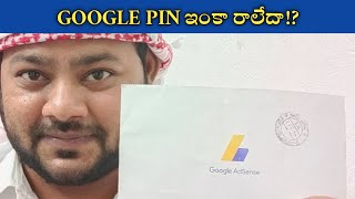 Adsense Pin not received in Lockdown [Telugu]