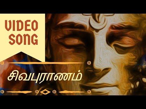சிவபுராணம் || Thavam Seithen Arul Seithaai || Sivapuranam D V Ramani || Vijay Musicals