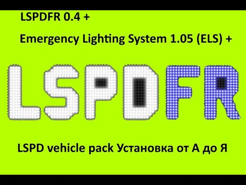 lspdfr 0 4 emergency lighting system 1 05 els lspd vehicle pack ustanovka ot a do ya