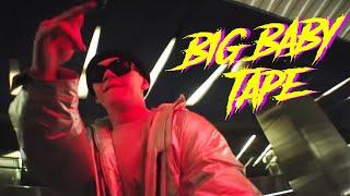 BIG BABY TAPE - ОН ТЕБЯ ЦЕЛУЕТ (КЛИП) feat. Руки Вверх | TRAP LUV