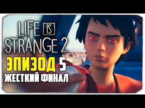 Что будет, если Шон и Даниэль сдадутся копам? - Life Is Strange 2