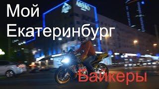 Мой Екатеринбург. Байкеры. Тизер.