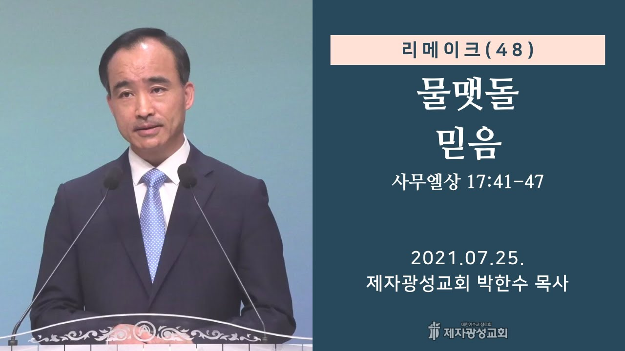 리메이크(48) - 물맷돌 믿음 (2021-07-25 주일예배) - 박한수 목사