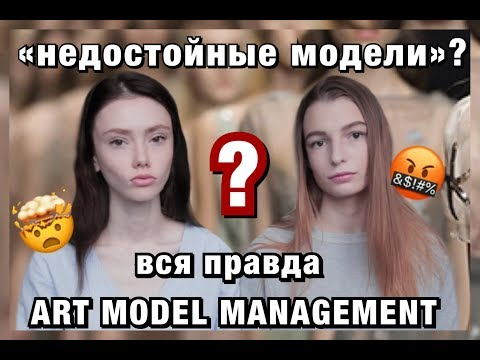 НАС ВЫГНАЛИ ИЗ АГЕНТСТВА?! 😱Вся правда об агентстве ART Model MGMT 🔥😡