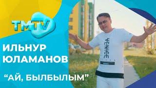 Ильнур Юламанов - Ай, былбылым / лучшие татарские клипы / тмтв