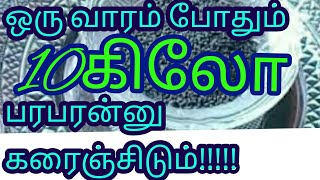 easy weight loss Tamil/home remedy to lose weight fast/how to lose weight fast/quick weight loss Tam