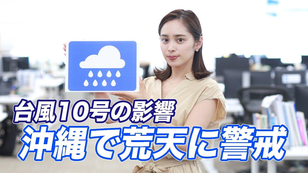 天気 明日 沖縄 の
