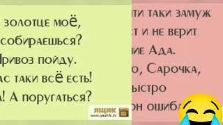 Одесские анекдоты часть 2