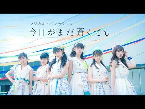 マジカル・パンチライン「今日がまだ蒼くても」【MUSIC VIDEO】