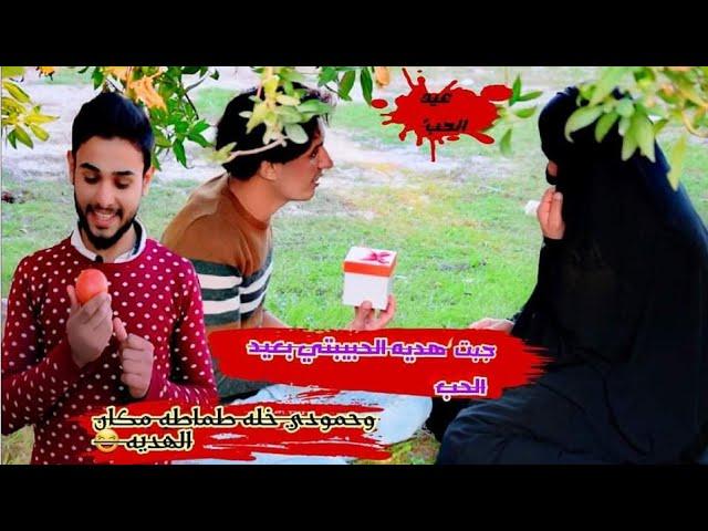 تحشيش عيد الحب 2020 حمودي جاب هدية لحبيبته شوفو شسويت بيه يفوتكم ????✌️  رابط قناتي للكواليس بالوصف