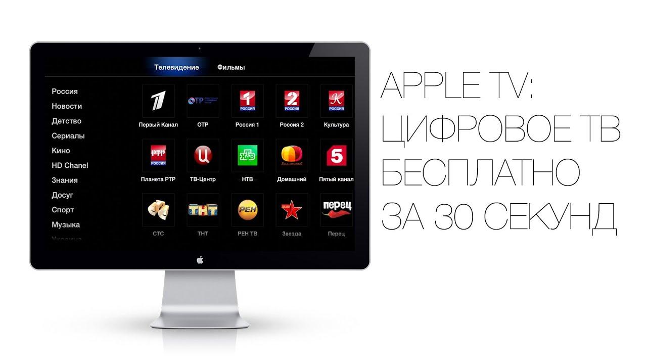 Apple tv скачать инструкция на русском