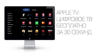 Apple TV: Цифровое ТВ бесплатно за 30 секунд