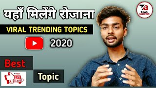 How To Find Trending Topics For Youtube videos   Trending Topics kaha se laye