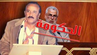 سعيد الناصري في سكيتش | الحكومة | Said Naciri | 2016