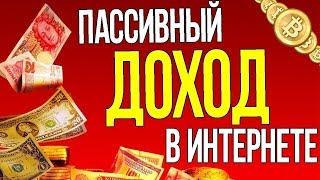 ЗАРАБОТОК В ИНТЕРНЕТЕ НА ПОЛНОМ АВТОМАТЕ 2019