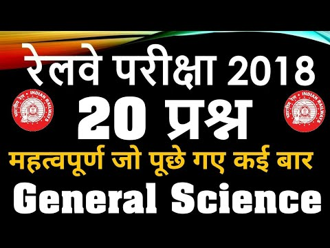 Railway Group D/ALP Preparation | Science Questions -05 | Online Coaching Science -05 | Preparation