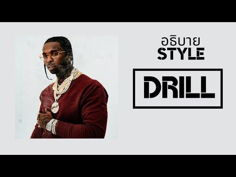 อธิบาย Hiphop Style Drill