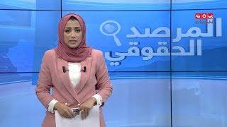قصف المرافق الصحية..وطفل فقد يديه وقدمه بسبب الحوثيين وشهادة معتقل بسجن الصالح بتعز | المرصد الحقوقي