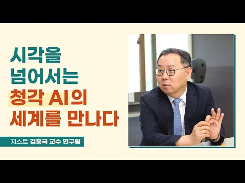 청각 AI의 세계를 만나다_지스트 전기전자컴퓨터공학부 김홍국 교수 연구팀