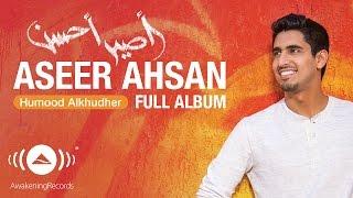"Download Video Humood - Aseer Ahsan (Full Album) | حمود الخضر - ألبوم ""أصير أحسن"" كاملا MP3 3GP MP4"