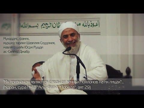 Обязательно ли следовать тарикату Шейх Юсри Рушди HaMim Media