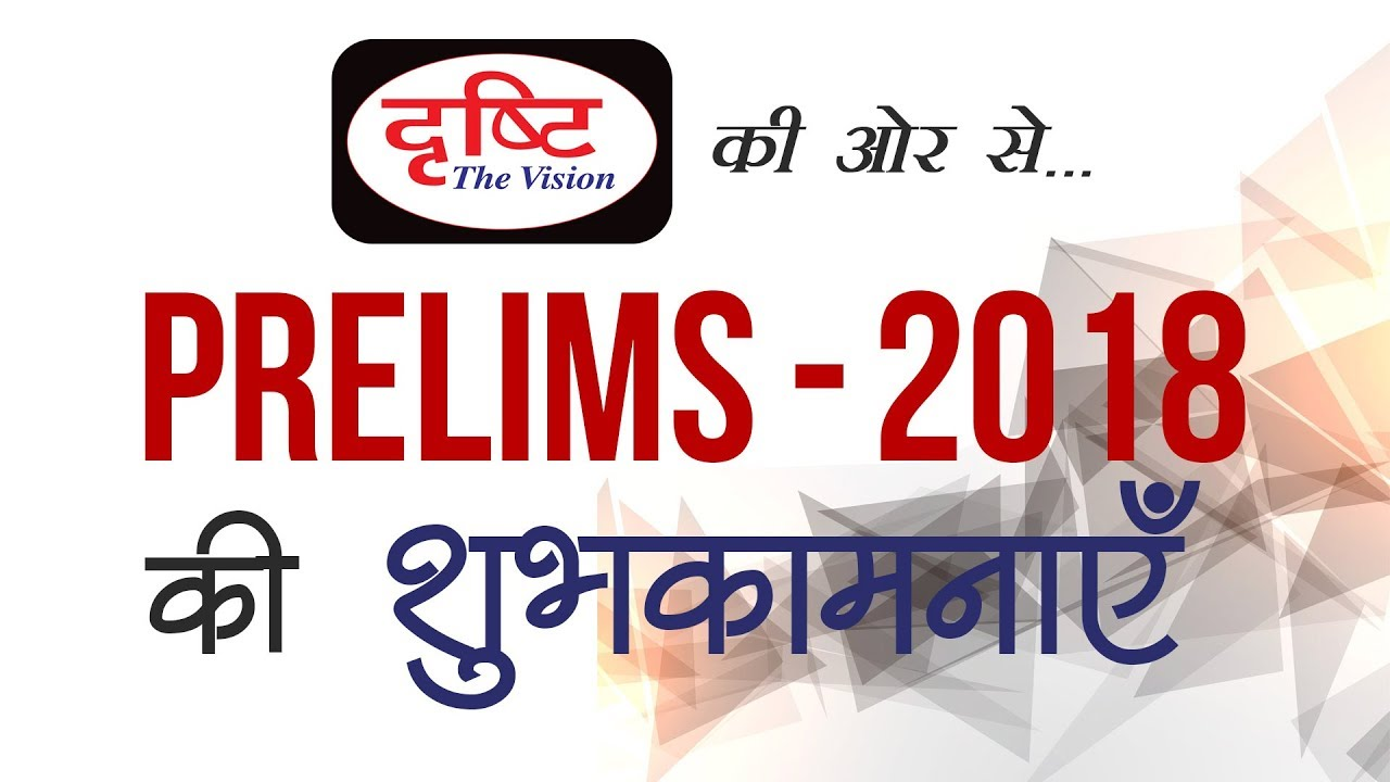 prelims 2018 best wishes from drishti ias youtube