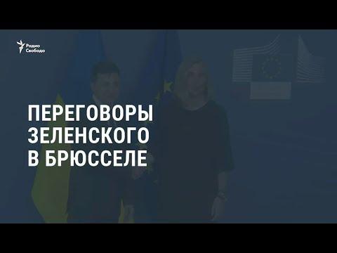 Зеленский в Брюсселе / Новости