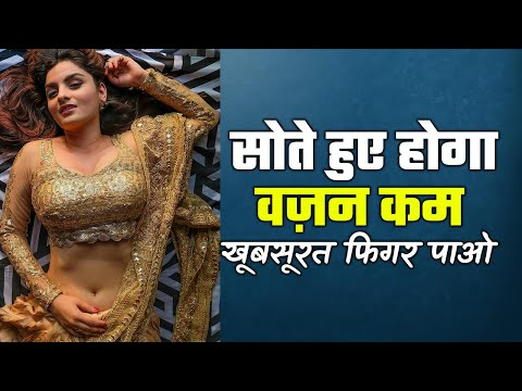 8 Easy Habits to Lose Weight While Sleeping How To Lose Weight While Sleeping Hindi