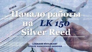 Вязание для начинающих. Начало работы на LK 150 Silver Reed