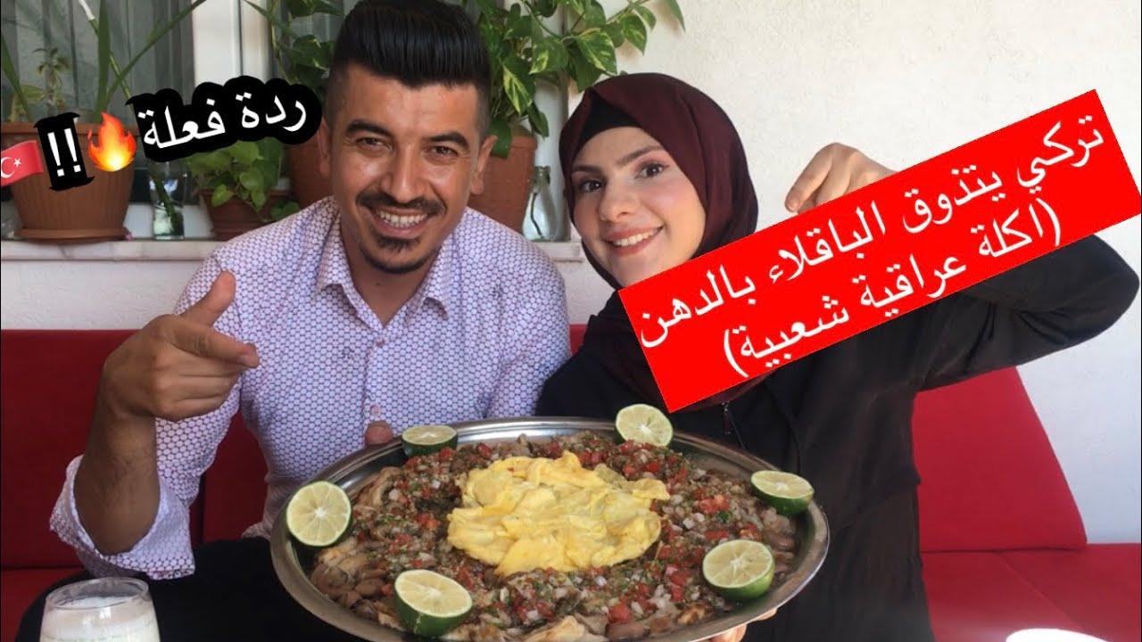لأول مرة زوجي التركي🇹🇷ياكل باقلاء بالدهن😱(اكلة عراقية)ردة فعلة!!🔥