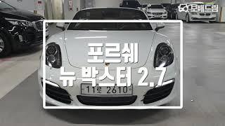 2015 포르쉐 뉴 박…