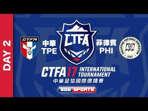 DAY 2 ::TPE中華 vs PHI菲律賓:: 2017 CTFA International Tournament 中華足協國際邀請賽 網路直播