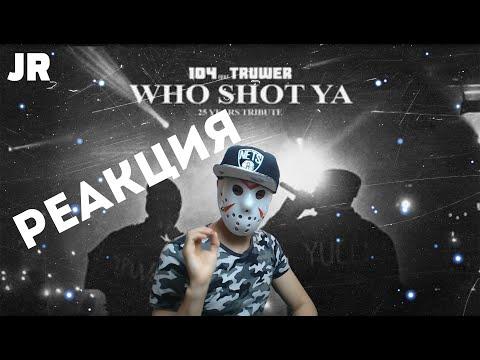 104 - WHO SHOT YA (feat. Truwer) [25 years tribute] Реакция от Джейсона