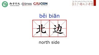 一级词汇 Chinese Words (HSK 1) :  北边 north side