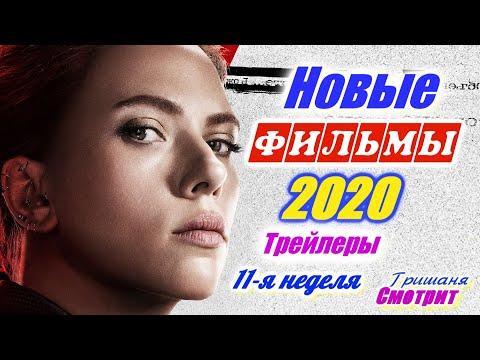 Новинки 2020 года. Новые трейлеры на русском языке. 11 - я неделя 2020 года. Ожидаемые фильмы 2020