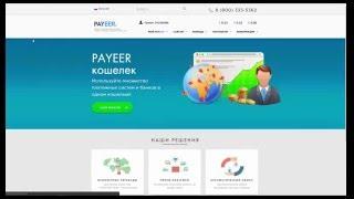Как обналичить электронные деньги. Обзор сервиса [Payeer].Оформление дебетовой карты Mastercard.(, 2016-01-30T10:11:45.000Z)
