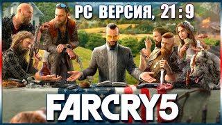 Far Cry 5 PC (21:9 Ultrawide) ► Первый запуск! Краткий обзор и мнение.