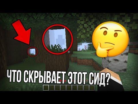 В этом СТРАШНОМ тумане скрывается НЕЧТО ужасное в Minecraft 1.15... (404 Сид Майнкрафт)