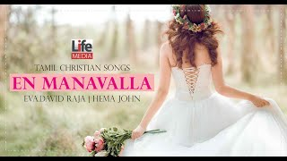 En Manavalla   Eva.David Raja   Aaviyanavarin Arputhapadalkal   Tamil Christian Songs