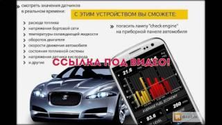 видео Компьютерная диагностика автомобилей Рено