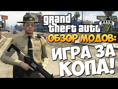 полиция олега игры